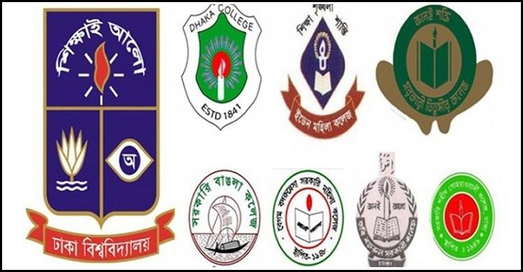 ঢাবি) অধিভুক্ত সরকারি সাত কলেজ
